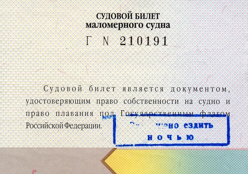 Судовой билет.jpg