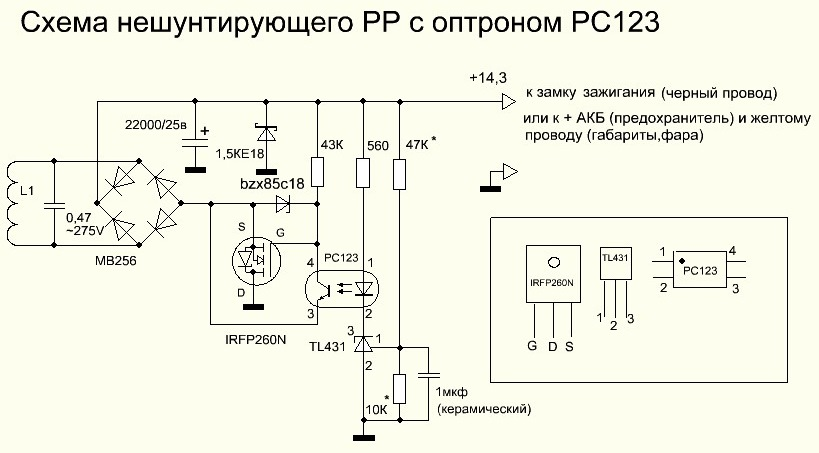 стабилизатор напряжения на лодочный мотор ямаха 15