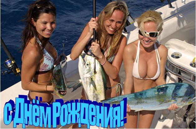 день рождение по теме рыбалка